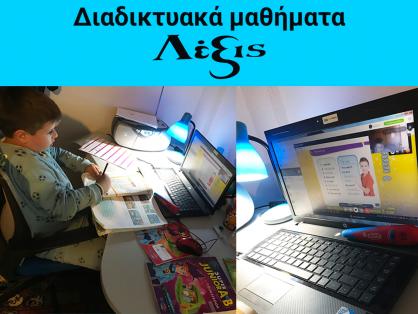Διαδικτυακά μαθήματα στα Λέξις